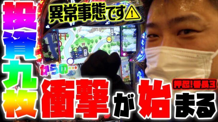 【押忍!番長3】お座り3ゲームでフリーズした結果【ガイメモミッション#3】
