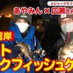 広瀬さんとボートロックフィッシュゲーム 第335回(3/3)放送