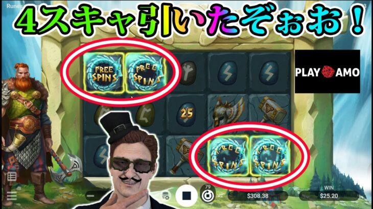 【オンラインカジノ】3スキャがあまりにもゴミ配当で続行からの4スキャ!!これは何かが起こるだろぉおおお??だろ?「PLAY🎲AMO」
