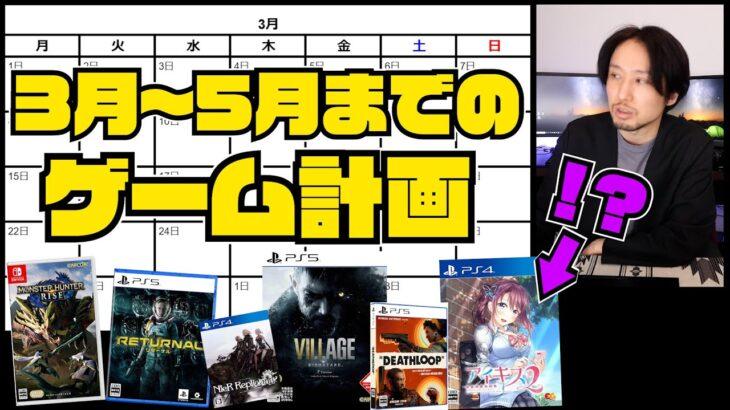 3月~5月ゲームラッシュがやってくる。買うゲーム、遊ぶゲーム積むゲーム。今から計画を立てる。