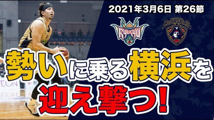 【ゲームハイライト】勢いに乗る横浜を迎え撃つ! 3/6(土)vs横浜ビー・コルセアーズ