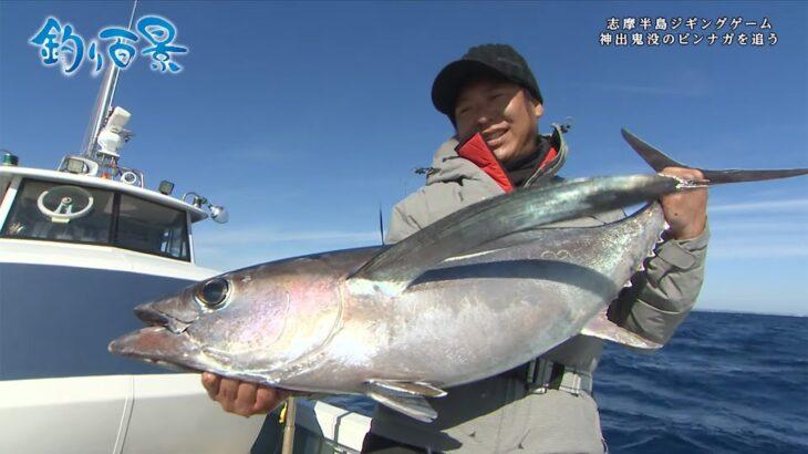 【釣り百景】#377 志摩半島ジギングゲーム 神出鬼没のビンナガを追う