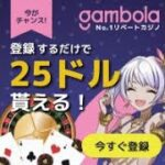 【オンラインカジノ】ギャンボラカジノ$379スタート
