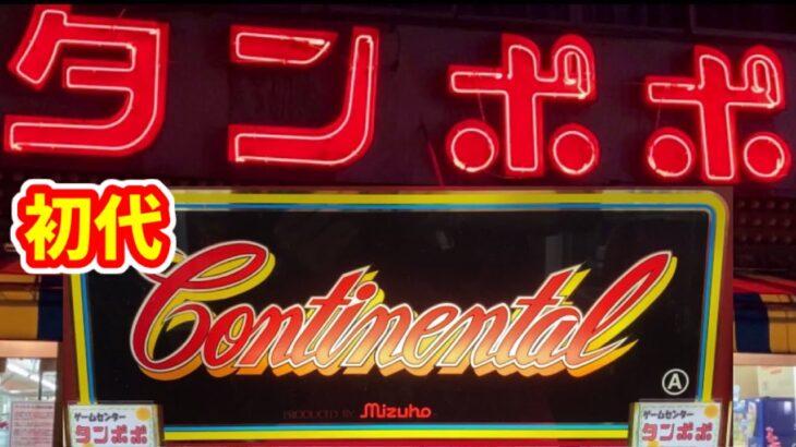 【初代コンチネンタル】3号機Aタイプのスベリとリーチ目《ゲームセンタータンポポ》レトロパチスロ