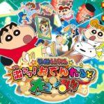【生放送全クリ】3DSのクレヨンしんちゃんのゲーム買ったからやる【コアラ】