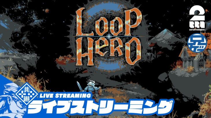 #3【無限の冒険】LOOP HERO ANIJYA 3日目【2BRO.】