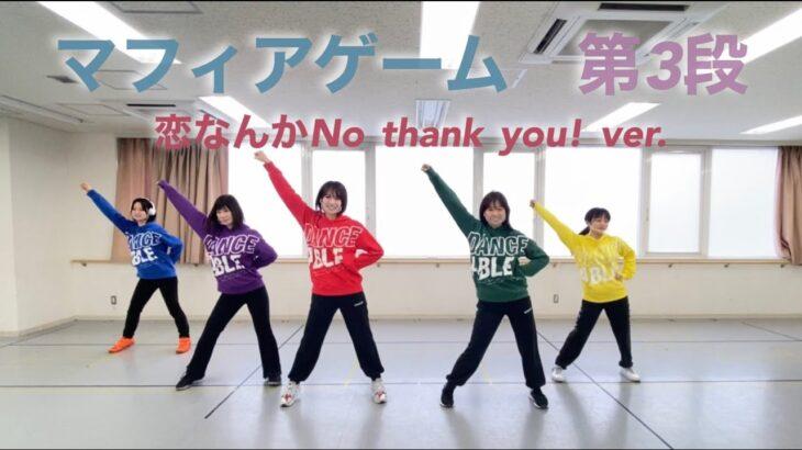 【マフィアゲーム第3弾✨】恋なんかNo thank you!踊ってみた