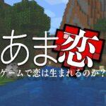 3日間の共同生活『ゲームで恋は生まれるのか?』あま恋PV【マイクラ・マインクラフト】
