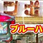 【ブルーハワイ】保4連チャン機の真実《ゲームセンタータンポポ》レトロパチンコ三洋物産