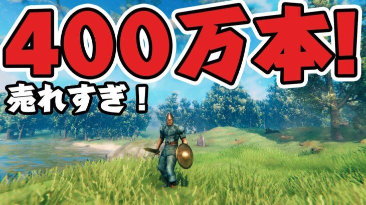 ついに400万本を売り上げた無人島サバイバルゲームが面白過ぎる! #3