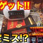 【クレーンゲーム】#449 反動台で設定ミス!? お菓子を1発ゲット!! 沖縄でゲーセン巡ります!! UFOキャッチャー 攻略