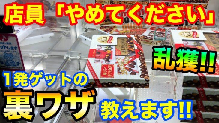 【クレーンゲーム】#450 店員が教えてくれない裏ワザでお菓子乱獲!! 1発ゲットの攻略法教えます!! UFOキャッチャー