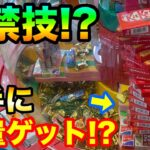 【クレーンゲーム】453 出禁技!? 勝手にお菓子大量ゲット!! タワーを崩して裏ワザ教えます!! UFOキャッチャー