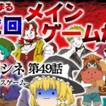 【キミガシネ】第49話 ついに第2回メインゲーム始まる!!【ゆっくり実況】【ぽんこつちゃんねる】