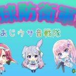 あじ秋刀魚のゲーム実況 地球防衛軍5     あじウサ音戦隊 #18
