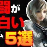 戦闘が面白いゲーム5選【クソゲーとは違うのだよ、クソゲーとは!】