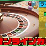 5連敗を防げ!!【オンラインカジノ】【コニベット】