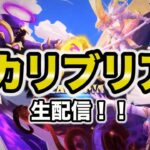 【新ゲーム】カリブリア生配信!! #5