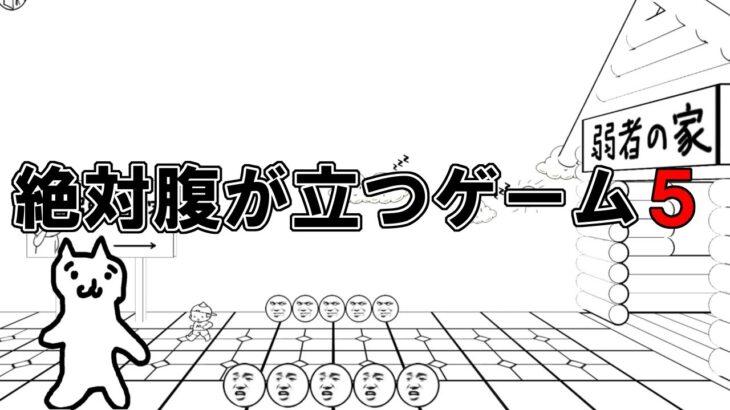 絶対に腹が立つゲーム5 【Messアドベンチャー】【しょぼんのアクション】