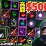 🔥【$50BET】メガボールで増えたし高額ベットで勝負の巻!【オンラインカジノ】【gambola kaekae】【Play'n Go】