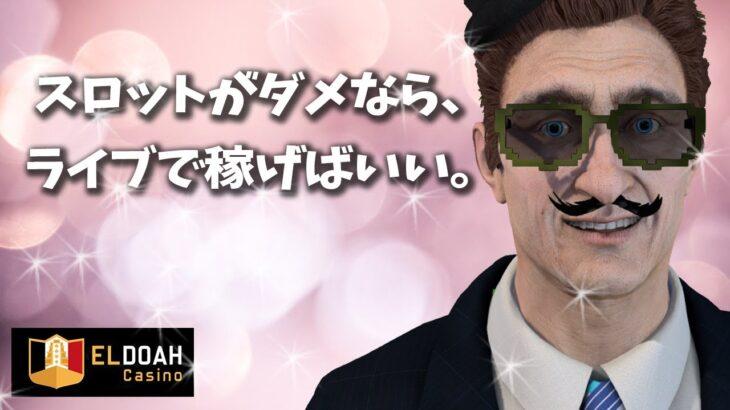 【エルドアカジノ】普通に5万円を10万円に増やす作業配信。スロットしなければ余裕っす。
