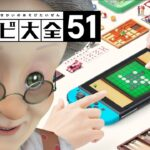 昭和のゲームでおばあちゃんに勝てると思う子かかってきなよ【世界のアソビ大全51】#2