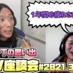 【プロゲーマー集合】スト5座談会3/14【ゲーム話以外が本番】