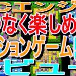 【PCエンジン】そつなく楽しめる!アクションゲーム5選レビュー#ボンバーマン'93#暗黒伝説#THE功夫#ヴァリス2#改造町人シュビビンマン