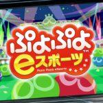 セーレンプラネット開館5周年記念「eスポーツ」を体験しよう!(15秒)