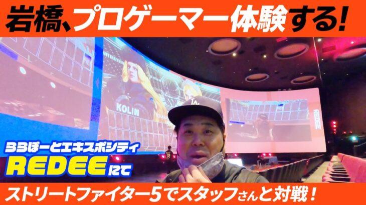【スト5】岩橋、プロゲーマー体験する!【eスポーツ体験施設REDEE】