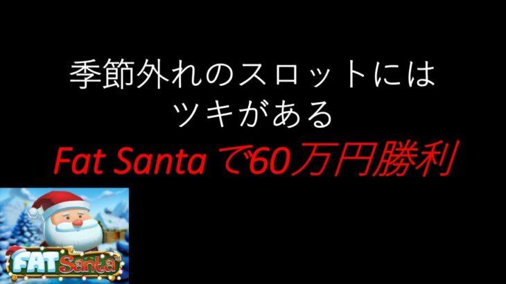 【オンラインカジノ】60万円の勝利を収めたFat Santa!