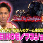 【#63】EIKOがナイトメア 柩さんとデッドバイデイライトを生配信!【ゲーム実況】