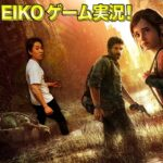 【#6②】EIKOがラストオブアスを生配信!【ゲーム実況】