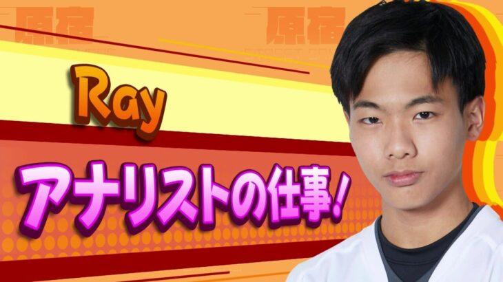 第6回_プロeスポーツチーム『原宿STREET GAMERS』ミニ番組先行公開
