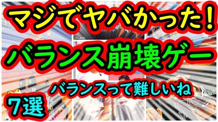 【スーパーファミコン】このゲームはマジヤバいよ!ゲームバランス崩壊ゲーム!7選