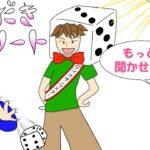 竜瀬葵のもっと聞かせて!レトロゲーム#7『いただきストリート』