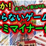 【ファミコン】マジか!知らないゲームがあるなんて!コナミマイナー作品 7選