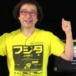 【ゲーム芸人フジタの挑戦第77回】ファイナルファイト(カプコン)