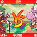 【第8回 Mぷよ】準決勝 ひろか vs ktr 【ぷよぷよeスポーツ】【Puyo Puyo Champions】