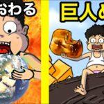 巨人の食べ物がデカすぎてやばい大食いゲーム#9【 Food Fighter Clicker 】