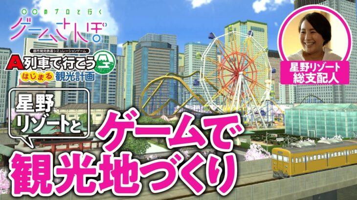【ゲームさんぽ/A列車】観光の専門家と街づくりゲームに本気で挑戦してみた【星野リゾート】