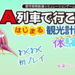 【あじ秋刀魚のゲーム実況】『A列車で行こうはじまる観光計画』体験版【あじ子のおウチ】