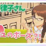 【アイマス】秋月律子さんがゲスト出演!!AP2人とゲームに挑戦!【アイドルマスター】