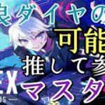 【APEX】闇のゲームの始まりだぜ!!!!【野良ソロダイヤ】
