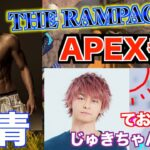 【APEX】あの有名な方が一緒にゲームしてくれるっぽい。。。【THE RAMPAGE from EXILE TRIBE】