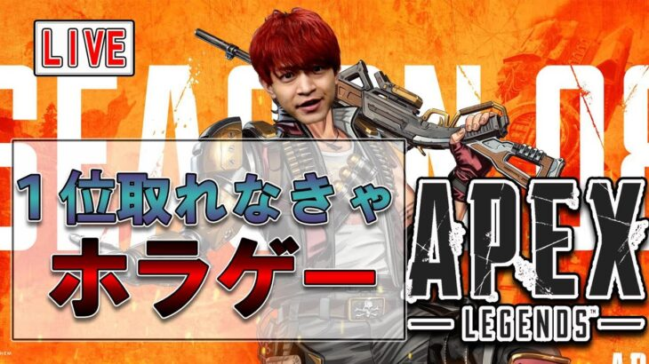 【Apex Legends】チャンピオン取れなければホラーゲーム【石川界人】