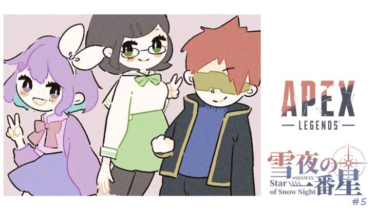 【Apex Legends】CRカップカスタム#5 #SSNWIN【ゲーム配信】