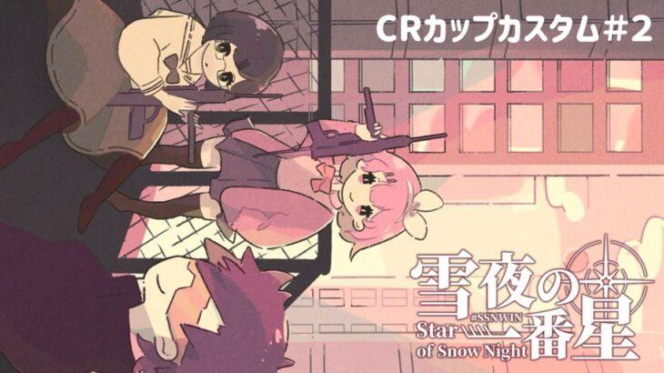 【Apex Legends】CRカップカスタム#2 #SSNWIN【ゲーム配信】