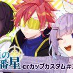 【Apex Legends】CRカップカスタム#1 #SSNWIN【ゲーム配信】