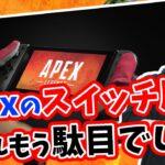 【ゲームニュース】Apexのスイッチ版があまりにも酷くて炎上? | アイマス新作が延期に?PS5が北米で爆売れハードに?モンハンストーリーズ2発売日発表!ゲームパスにベセスダゲーが大量追加!?